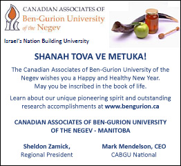 The Canadian Associates of Ben-Gurion University of the Negev